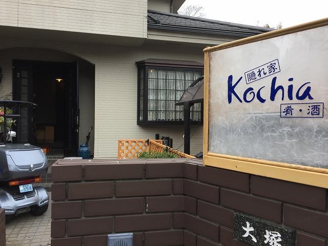 鎌倉日和【隠れ家・Kochia】