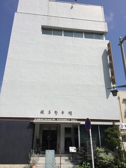 鎌倉日和【鎌倉彫会館】