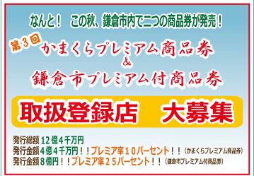 鎌倉日和【かまくらプレミアム商品券】