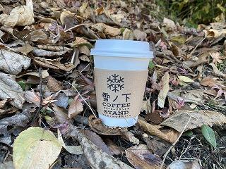 鎌倉日和【雪ノ下コーヒースタンド】