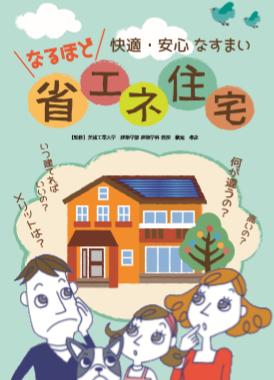 鎌倉日和【省エネ住宅_脱炭素社会・低炭素社会】