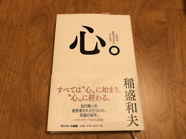 鎌倉日和【心。】